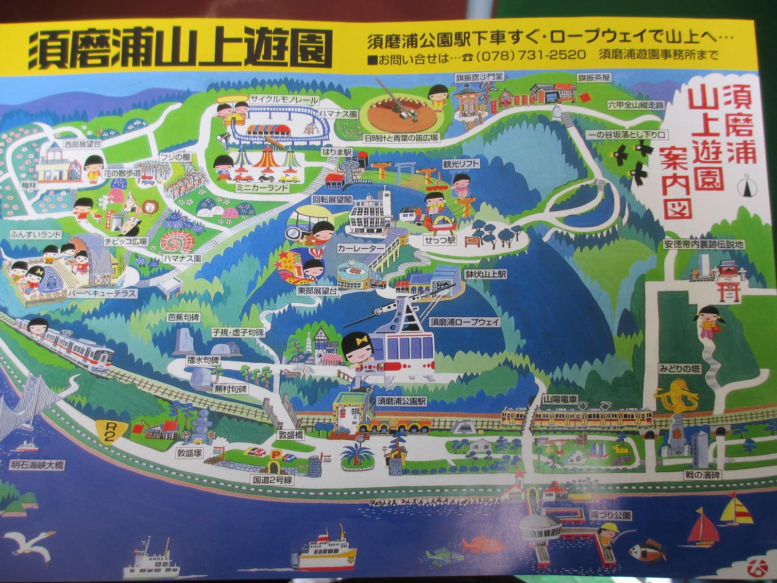 須磨浦公園-15