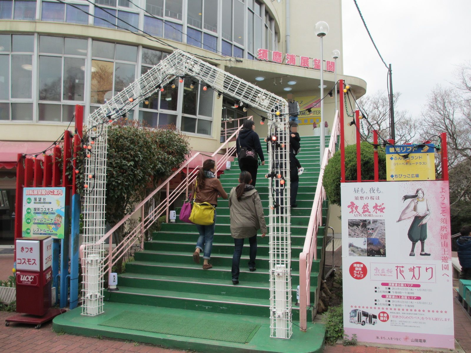 須磨浦公園-26