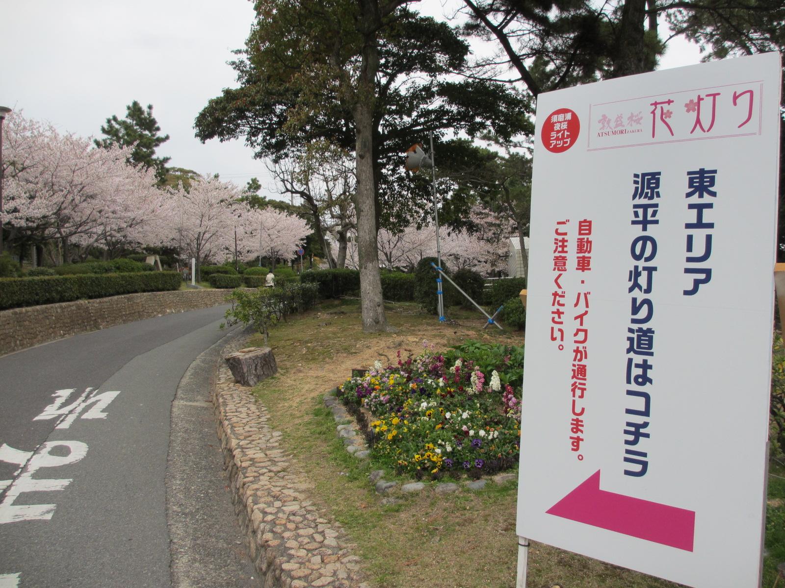 須磨浦公園-37