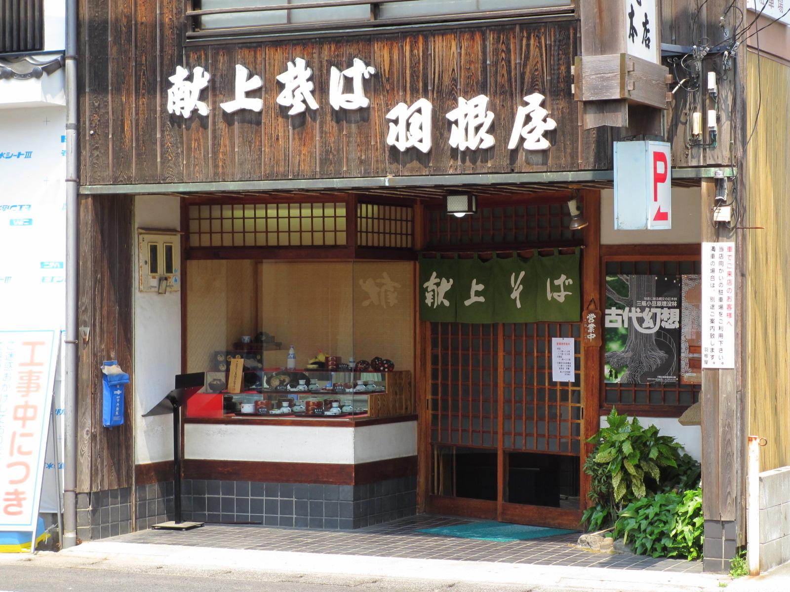 羽根屋 本店-1
