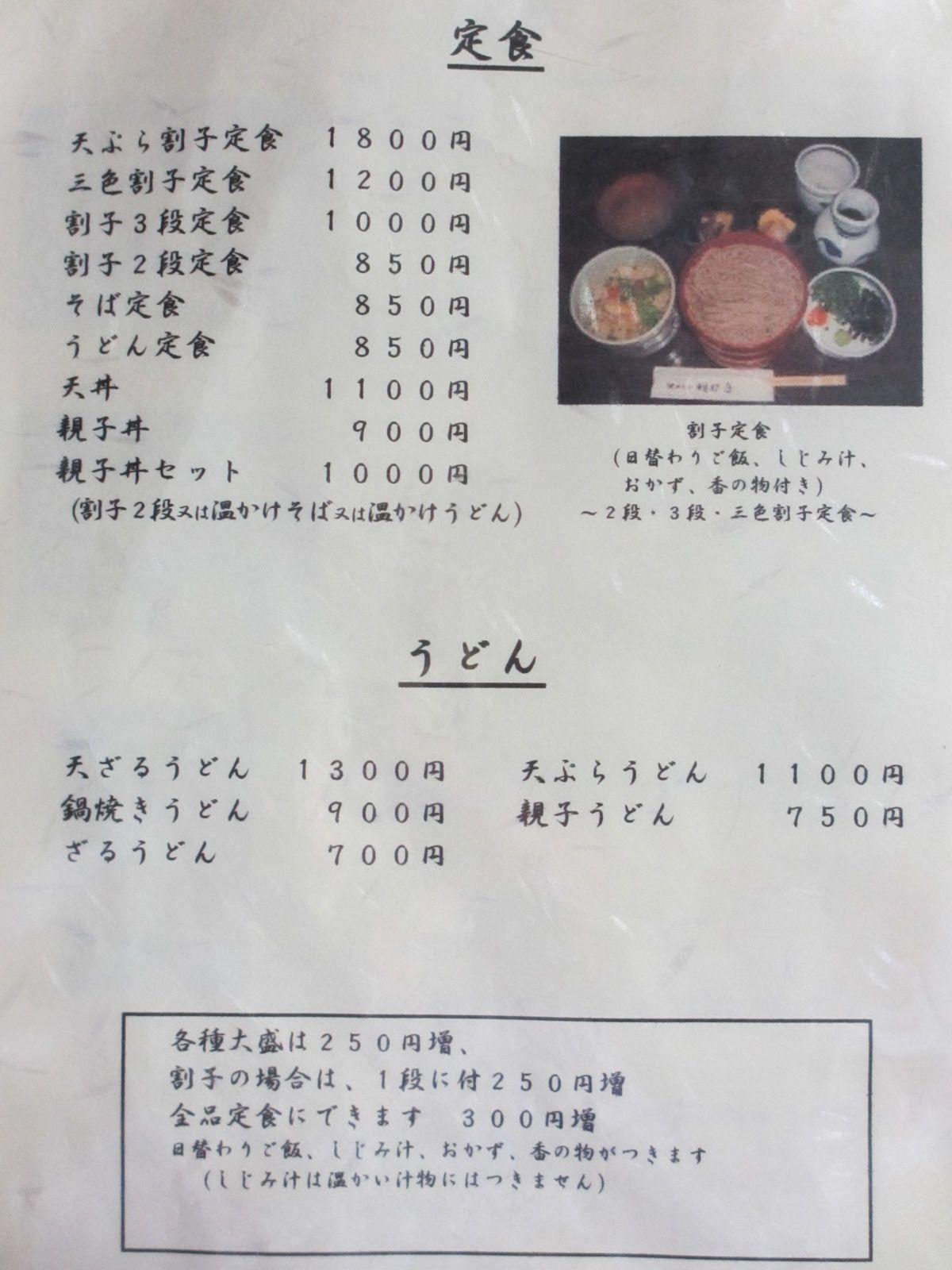 羽根屋 本店-11