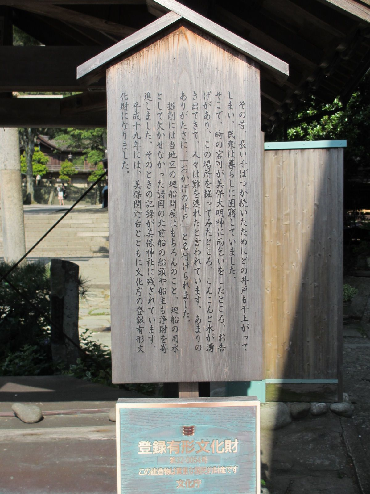 美保神社-4