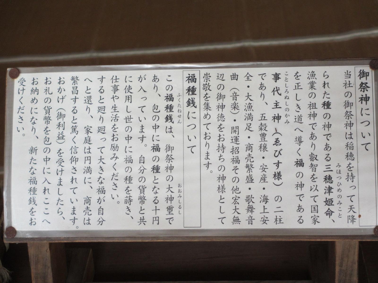 美保神社-14