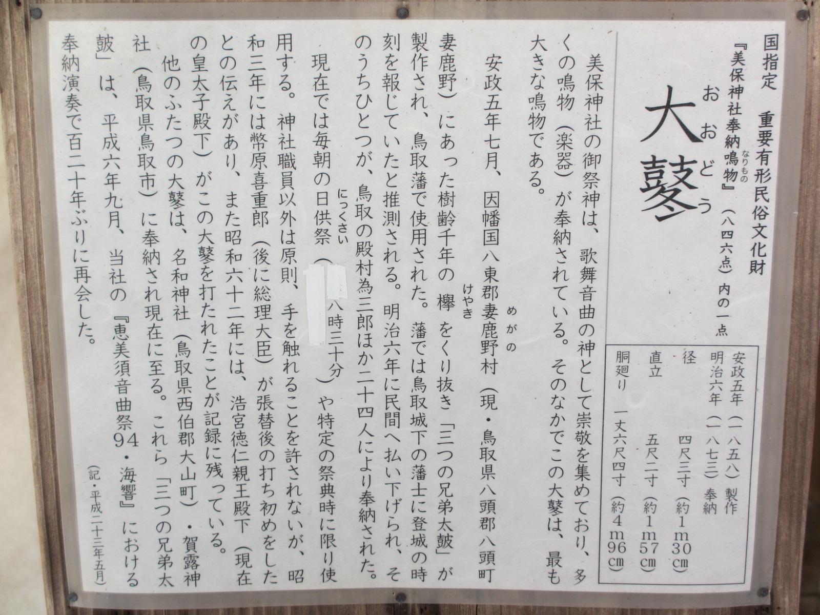 美保神社-22