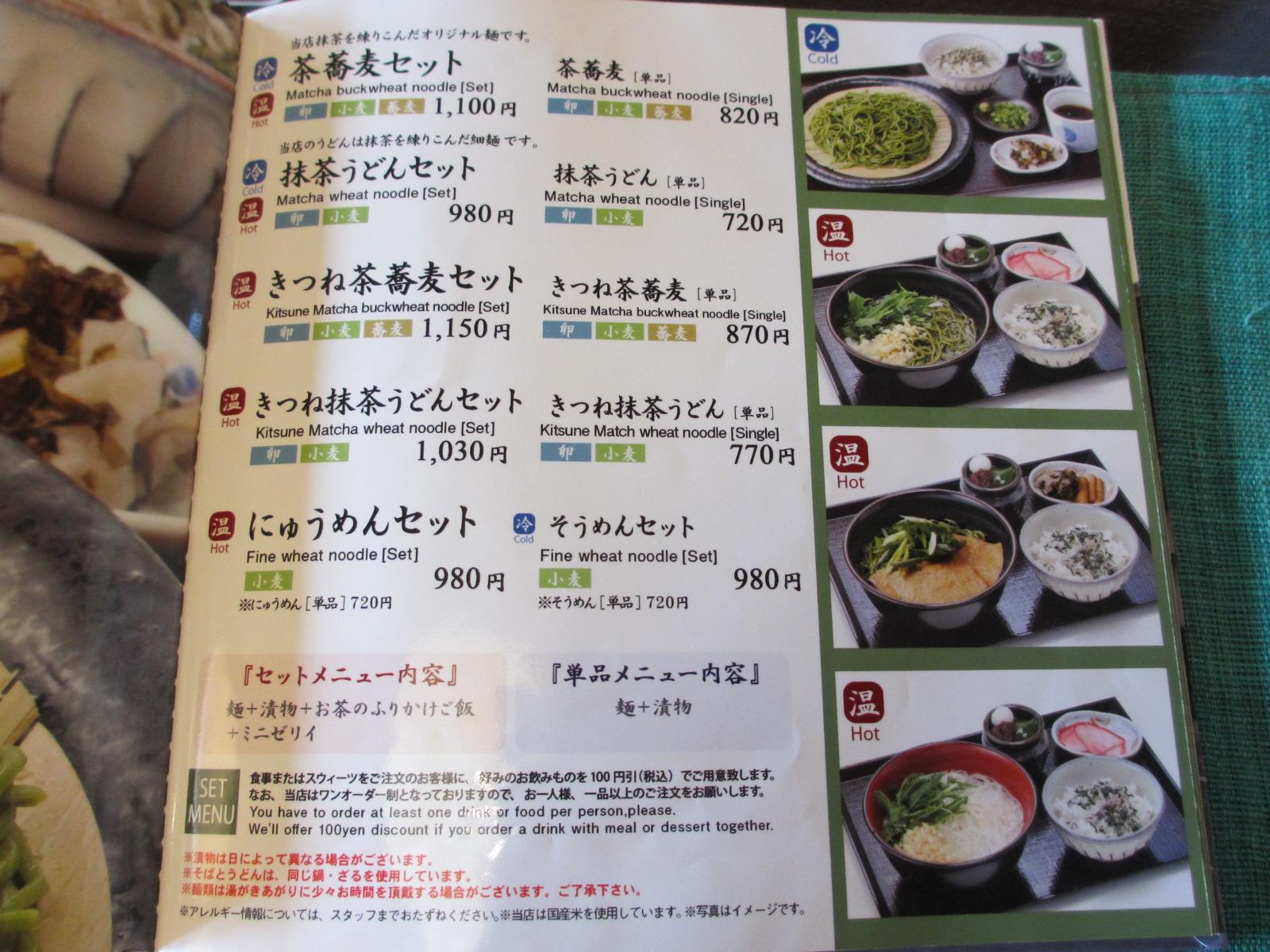中村藤吉 平等院店-10