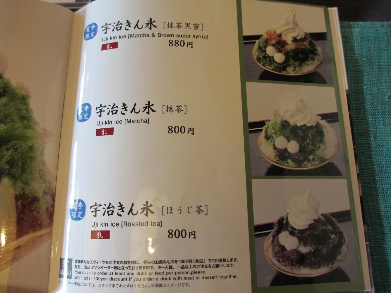 中村藤吉 平等院店-11