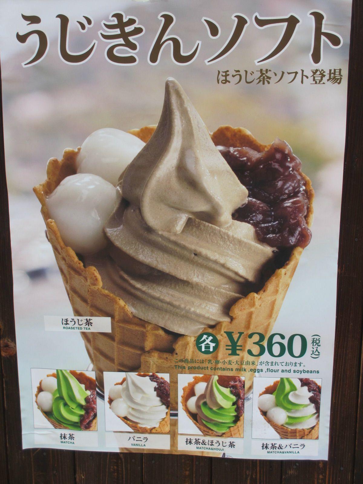中村藤吉 平等院店-20