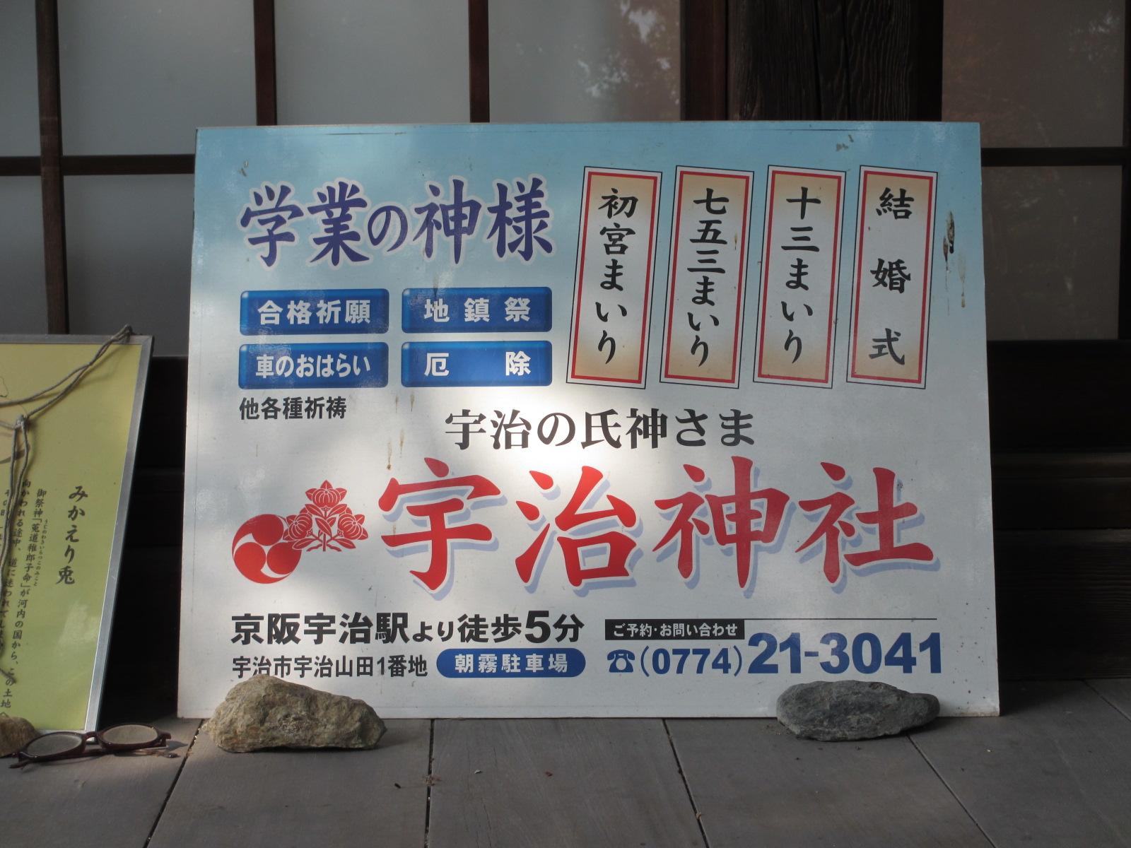 宇治神社-10