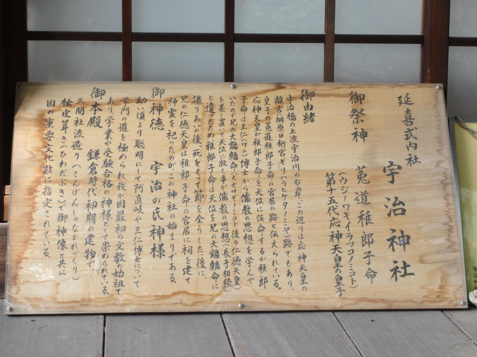 宇治神社-9