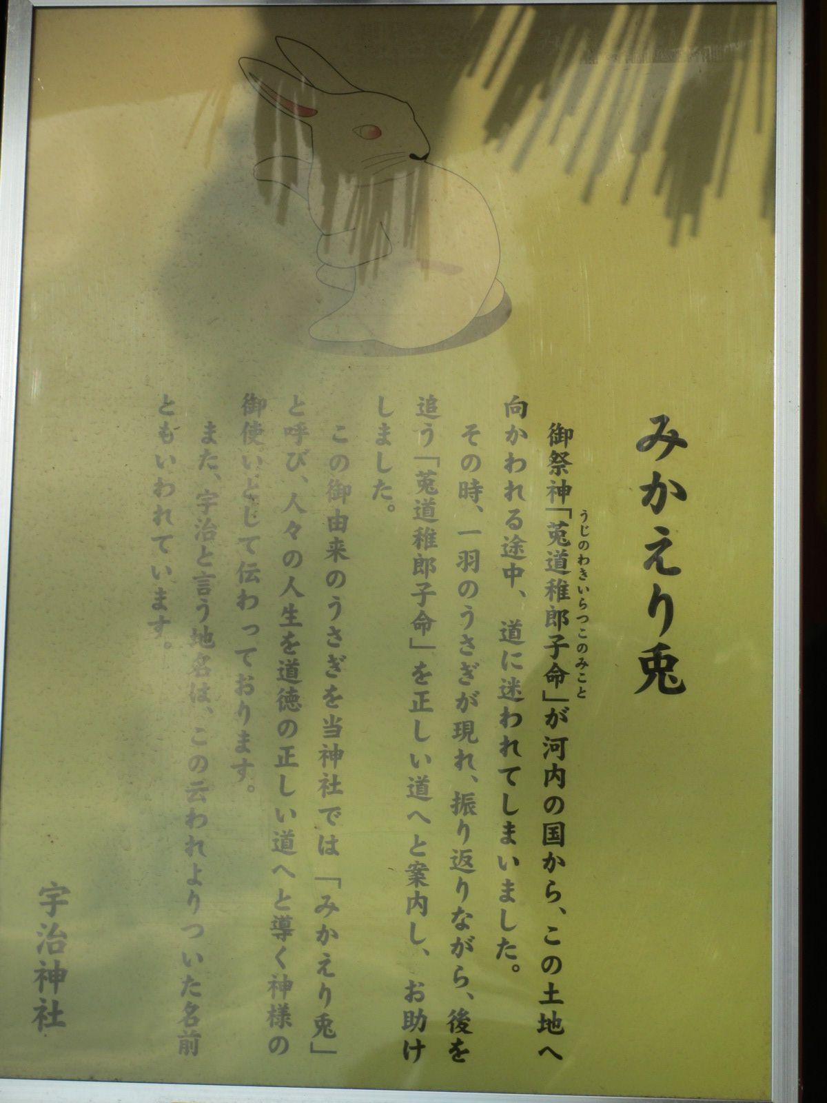 宇治神社-13