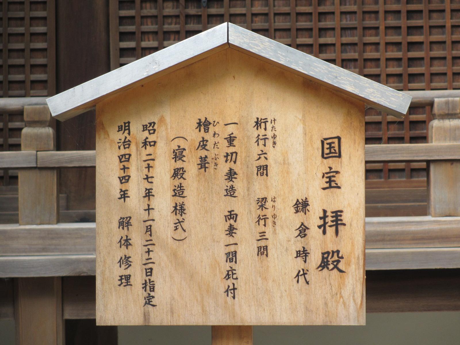 宇治上神社-7