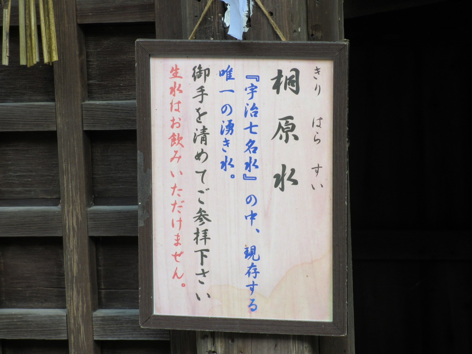 宇治上神社-13