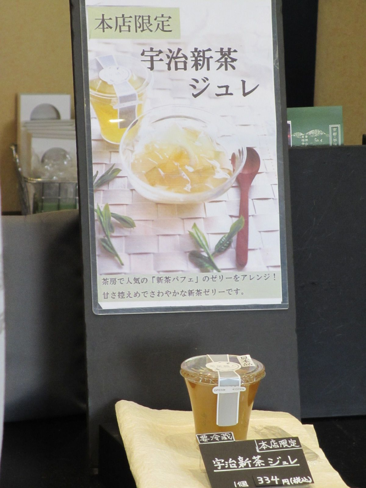 伊藤久右衛門 本店-3