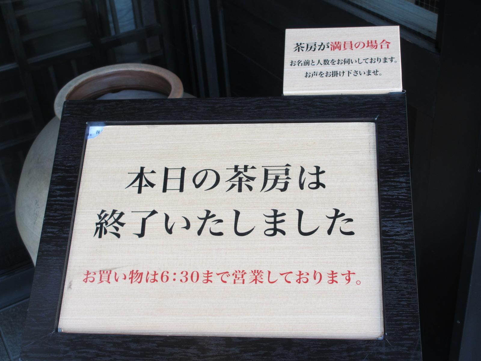 伊藤久右衛門 本店-2
