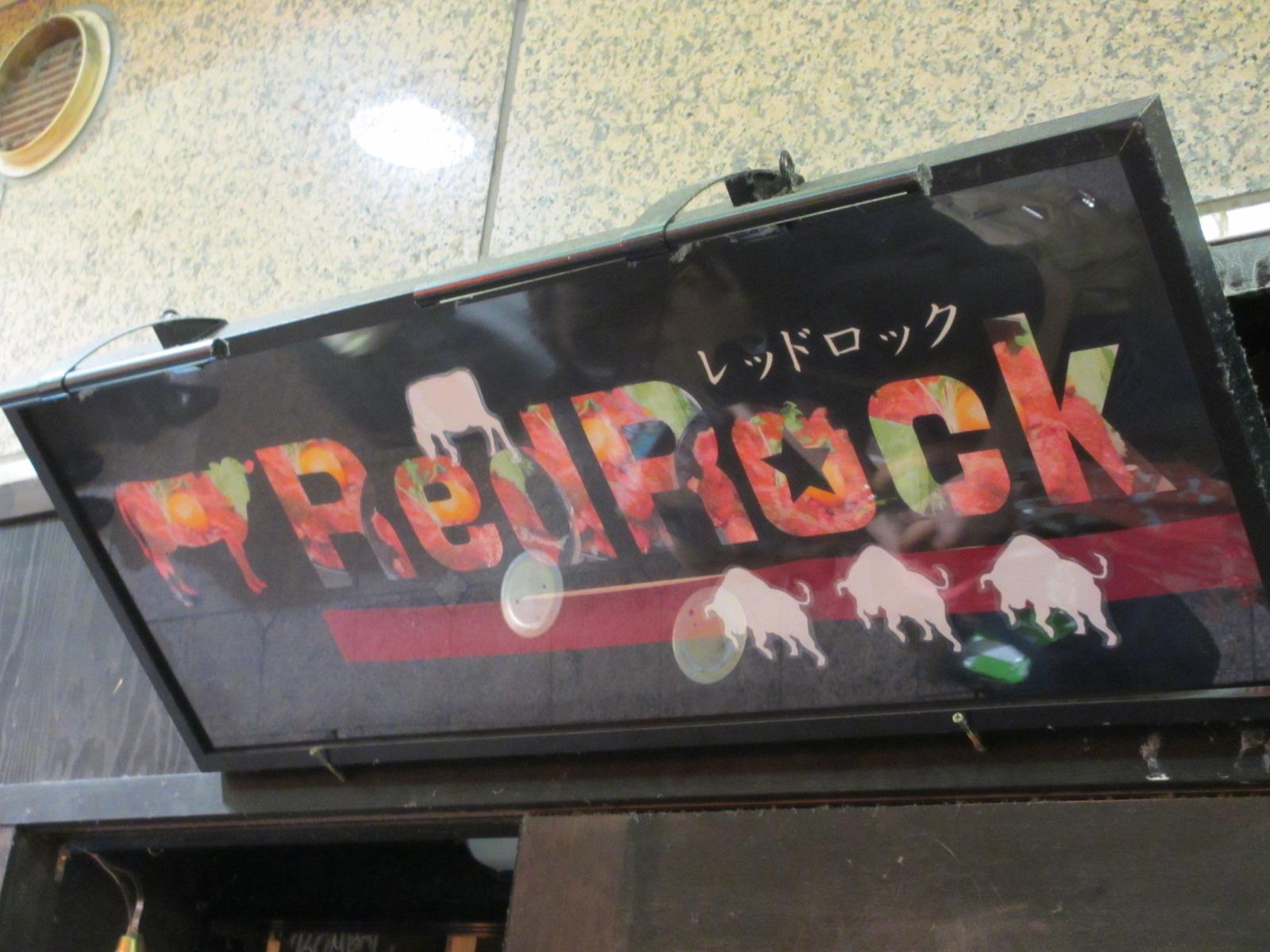 レッドロック-2