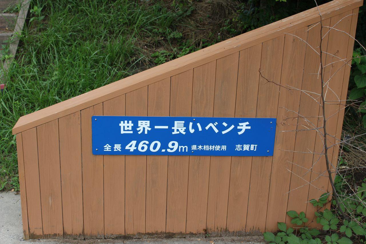 世界一長いベンチ-1