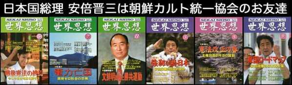 安倍晋三と創価学会とウムと統一教会の闇の絆!サリン、北朝鮮、文鮮明、CIA…生体実験731部隊…