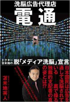 電通を潰せば日本は変わる!窒息状態の日本ジャーナリズム! 広告という金に操られる日本の新聞テレビ!