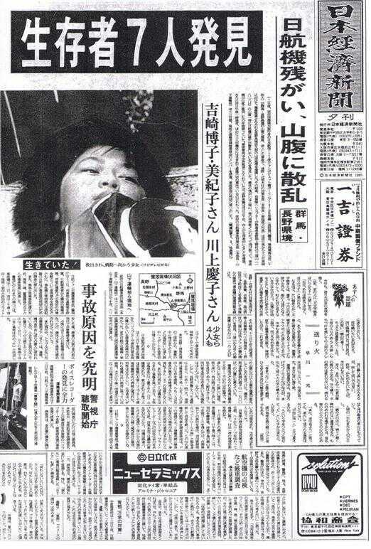 御巣鷹、日本航空123便墜落事故/狙いは日本のOSトロンの技術者だった?/Windows躍進、米世界戦略