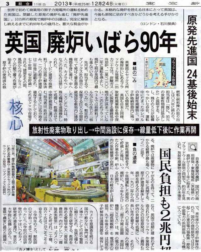 福島原発の廃炉・収束は夢物語か!元々、廃炉技術がない?高放射能でロボットしか近づけない! 東電では…