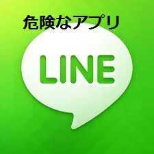 LINEは危険!開発リーダーの素性はネイバー創業者で【韓国諜報部】の検索システム開発者!