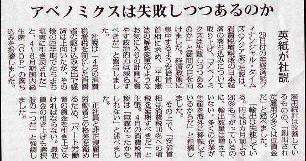 財務省は消費税再増税を強行実施したいために、日本経済が悪化の「真実」を報道させない激しい圧力をかけて
