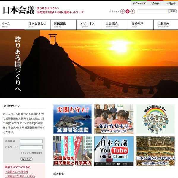 狙いは徴兵制だった!安倍内閣と一体の右派組織「日本会議」の 究極の狙い!国家神道・神社本庁、新興宗教