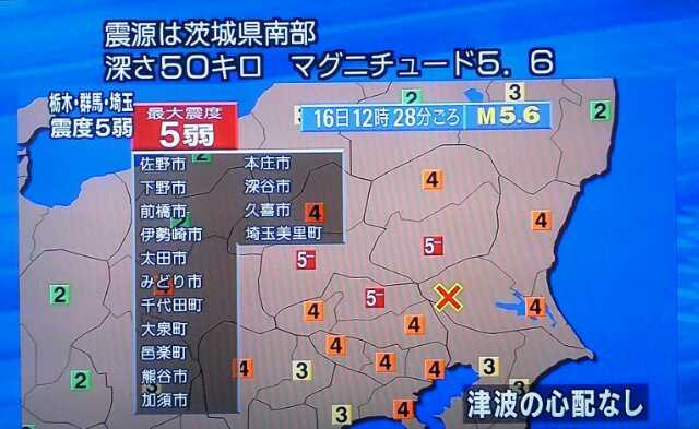 関東大地震の前触れか「震度5頻...