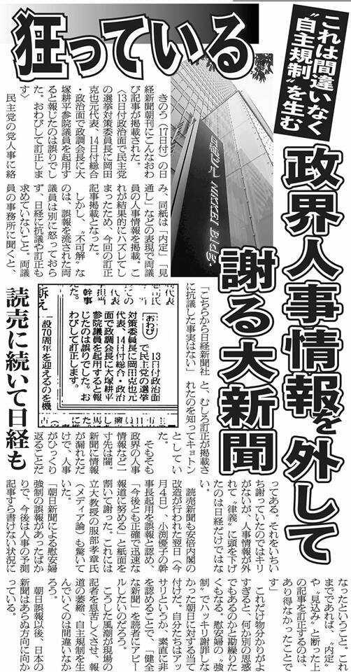 NHK1527人OB人の「会長辞任要求...