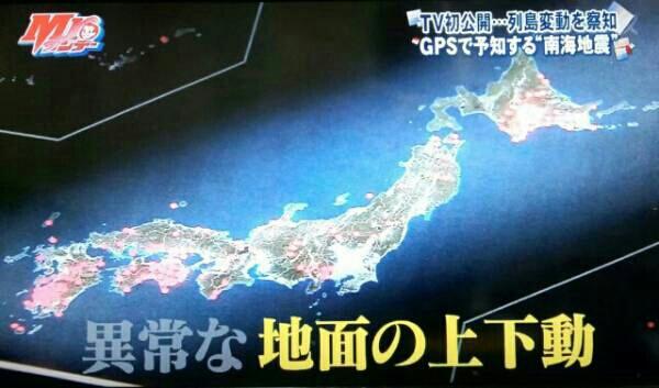 伊予灘で余震が続く!小規模地震...