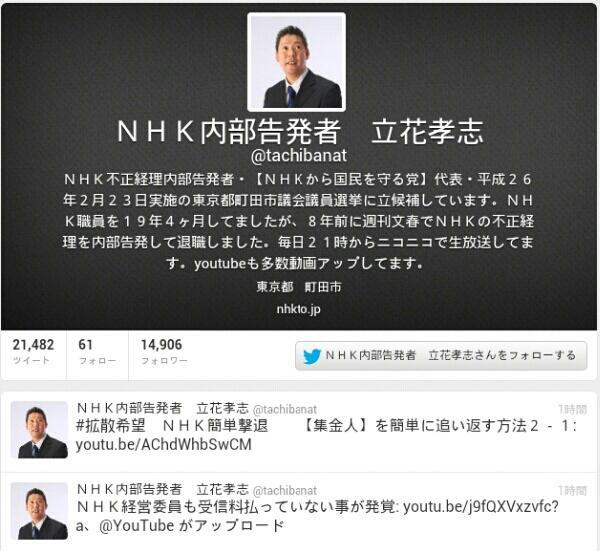 NHK受信料訴訟に新展開「1円も払わなくて済むようになる」!? 未払いが10年を超えた場合は誰でも…
