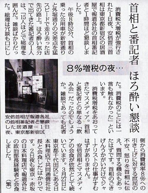 消費税大増税を強行した夜、安倍晋三首相は15人ほどの番記者とほろ酔い懇談していた!