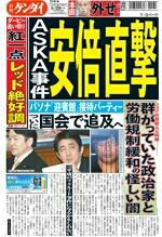 シャブ&ASKA事件の余波が政界にも、田村厚労相は就任後も…「パソナ接待館」…常連だった5閣僚!
