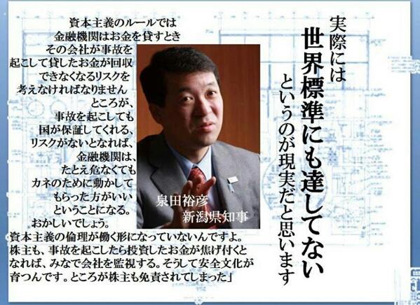 安倍首相のいう世界一安全な原発?!は  「世界にも類をみない欠陥基準だ」泉田知事