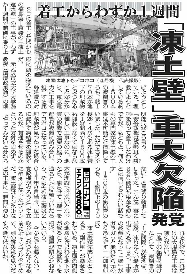 あまりにも無責任な「温暖化」報道…放送法を見直して欲しい!NHKの誤報は恐ろしい!国富、国民犠牲…
