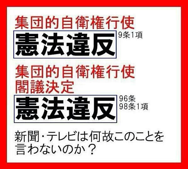 "NHK=政府広報というよりも、情報操作のための諜報機関!戦争屋の""手品""=立憲主義の否定!"