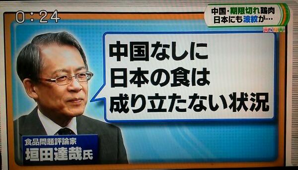 食の安全、もっと怖い!=日本の食は中国なしに成り立たない!安倍は仮想敵と争いを仕掛ける!飢餓列島…