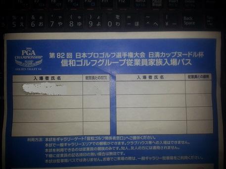 20140607_230619.jpg
