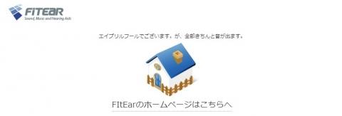 fitear_april_2014_4.jpg
