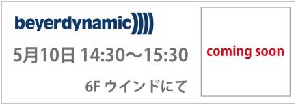 hpfes2014_beyerdynamic_comingsoon.jpg
