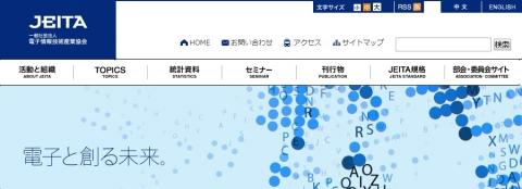 jeita_page.jpg