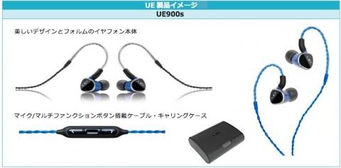 ue900s_acce.jpg