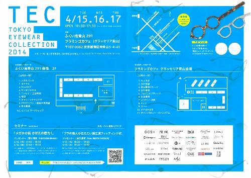 TEC2014_2_500.jpg