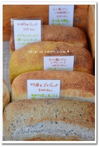 泉'Bakery