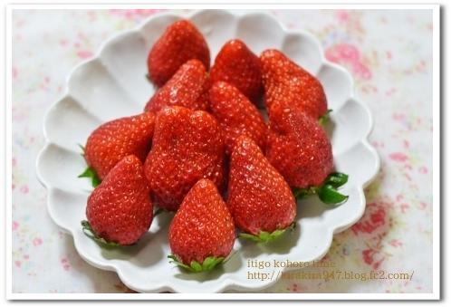 苺パラダイス