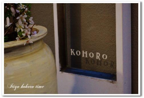 kohoro