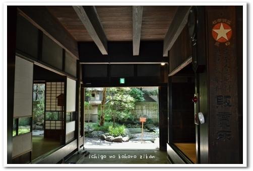 ichigo no kohoro zikan