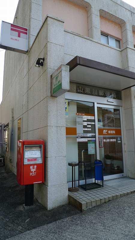 20140308 03 桃山黒川郵便局