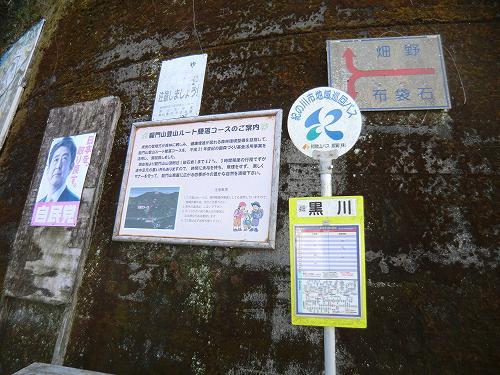 20140308 04 コース入口周辺①
