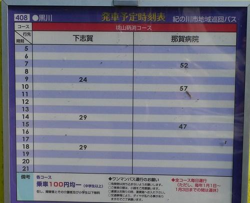 20140308 40 バス時刻表